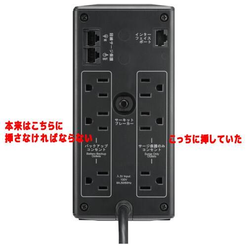 ups,無停電電源装置,バッテリー,pc,サーバー