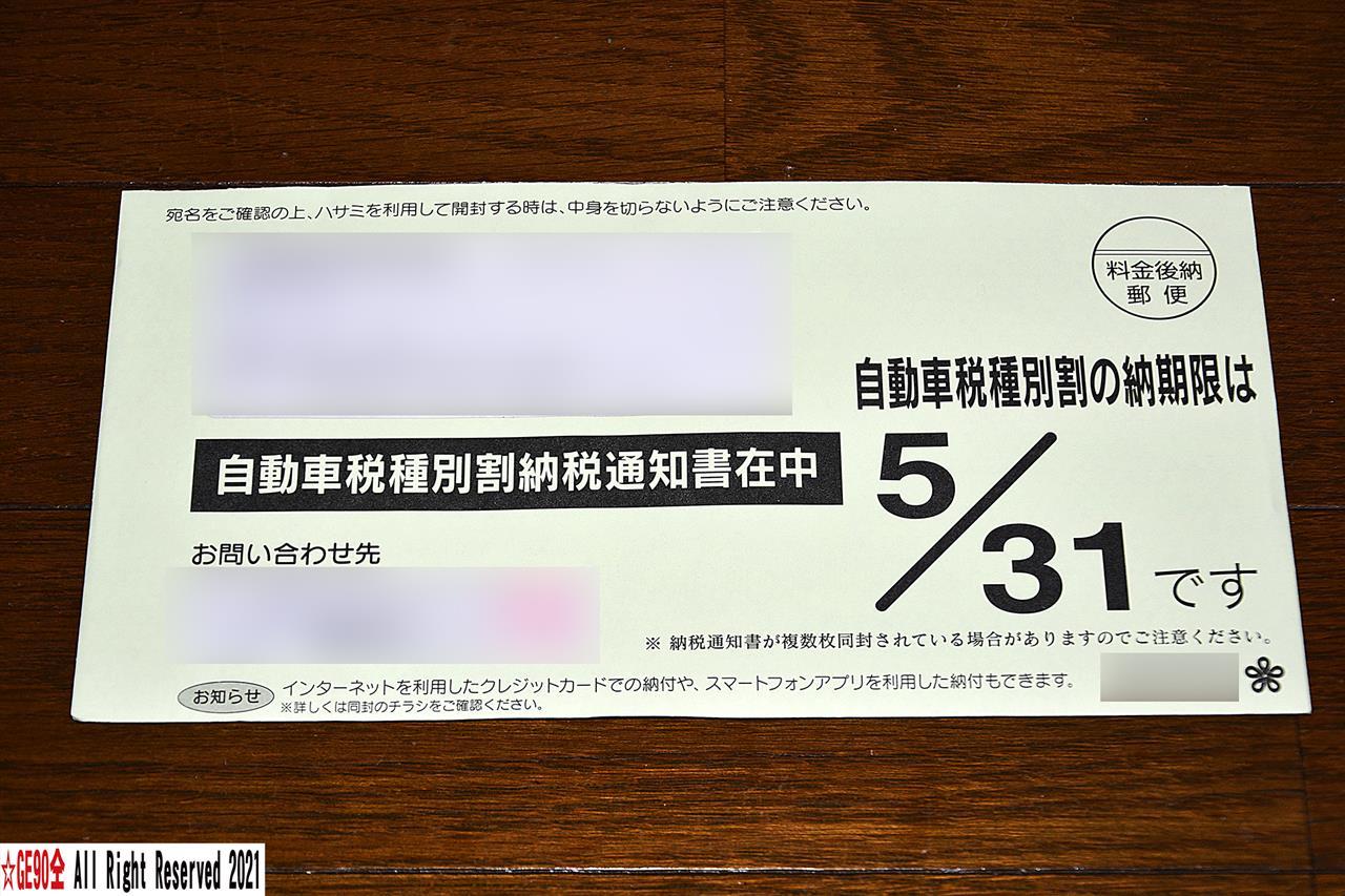 自動車税キタ~